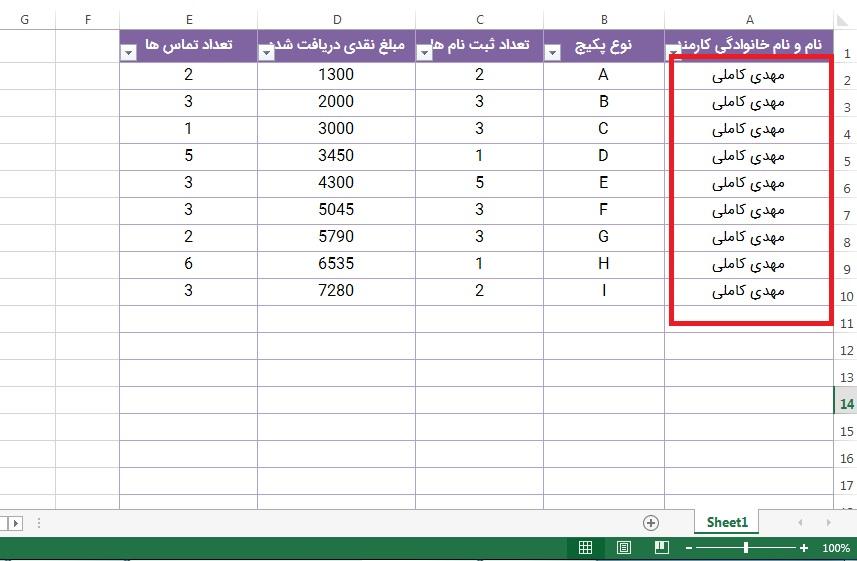 ادغام داده های چندین فایل در اکسل