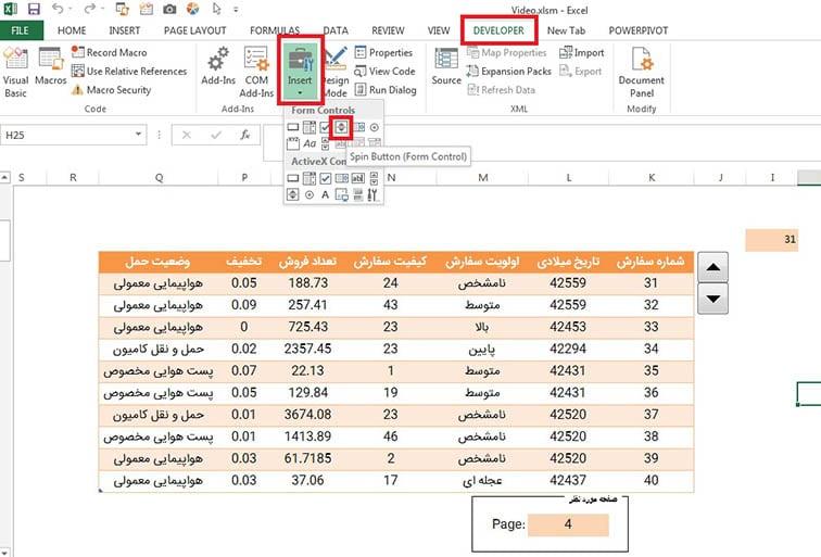 اسکرول کردن داده ها در اکسل