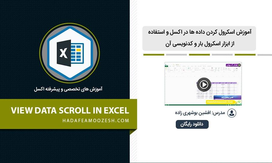 آموزش اسکرول کردن داده ها در اکسل با ابزارهای پیشرفته و کدنویسی آن