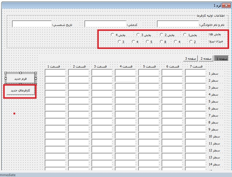 عملیات روی گروهی از کنترل های خاص در فرم های اکسل