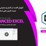 آموزش آفست در اکسل و دسترسی به رکوردها با آدرس دهی مساوی