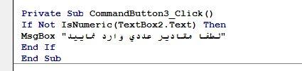 صحت داده عددی تکست باکس ها در اکسل