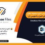 پروژه آموزش دیتابیس ذخیره مجموعه فایل ها در فرم های اکسل و کدنویسی کامل آن.
