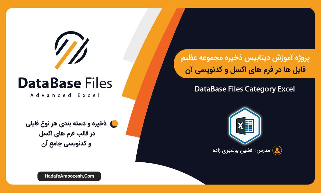 دیتابیس ذخیره مجموعه فایل ها در فرم های اکسل