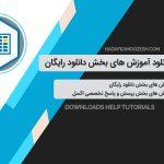 راهنمای دانلود آموزش های بخش دانلود رایگان سایت هدف آموزش: