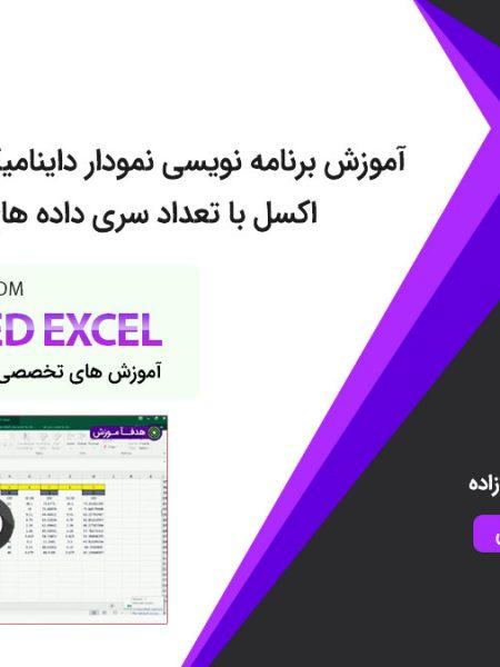 آموزش برنامه نویسی نمودار داینامیک در وی بی ای اکسل با تعداد سری داده های متغیر