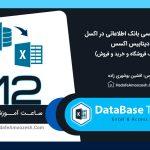آموزش کدنویسی بانک اطلاعاتی در اکسل با دیتابیس اکسس