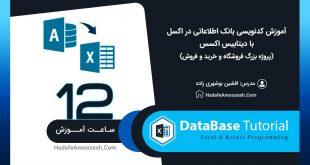 کدنویسی بانک اطلاعاتی در اکسل با دیتابیس اکسس