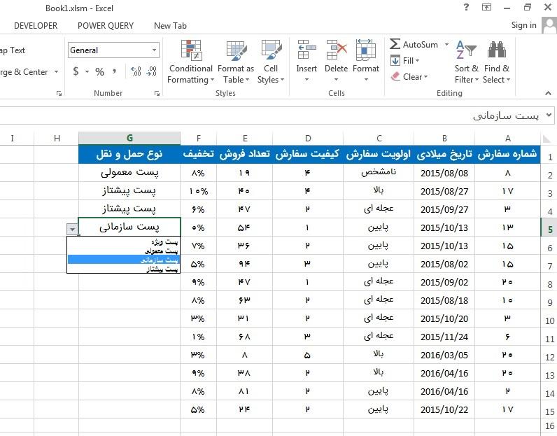 لیست کشویی با قابلیت اضافه کردن خودکار به آن در اکسل