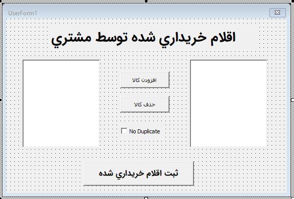 انتقال اطلاعات بین لیست باکس ها در فرم های اکسل