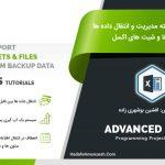 آموزش پنل پیشرفته مدیریت و انتقال داده ها بین فایل ها و شیت های اکسل