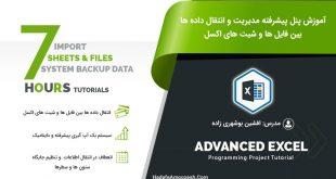 انتقال داده ها بین فایل ها و شیت های اکسل