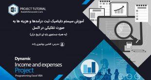 سیستم ثبت درآمدها و هزینه ها به صورت تفکیکی در اکسل
