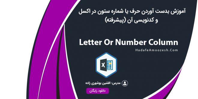حرف یا شماره ستون در اکسل