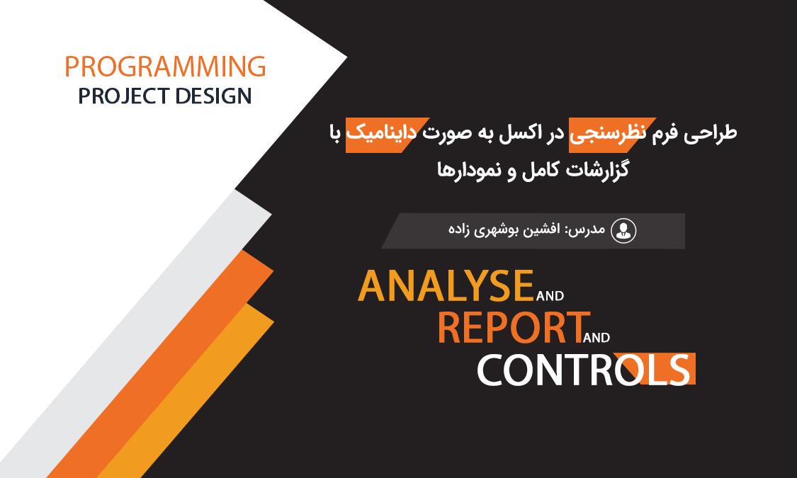 طراحی فرم نظرسنجی در اکسل