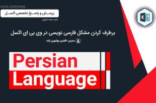 فارسی نویسی در VBA اکسل