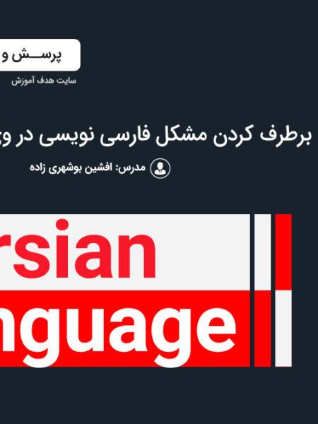 برطرف کردن مشکل فارسی نویسی در VBA اکسل