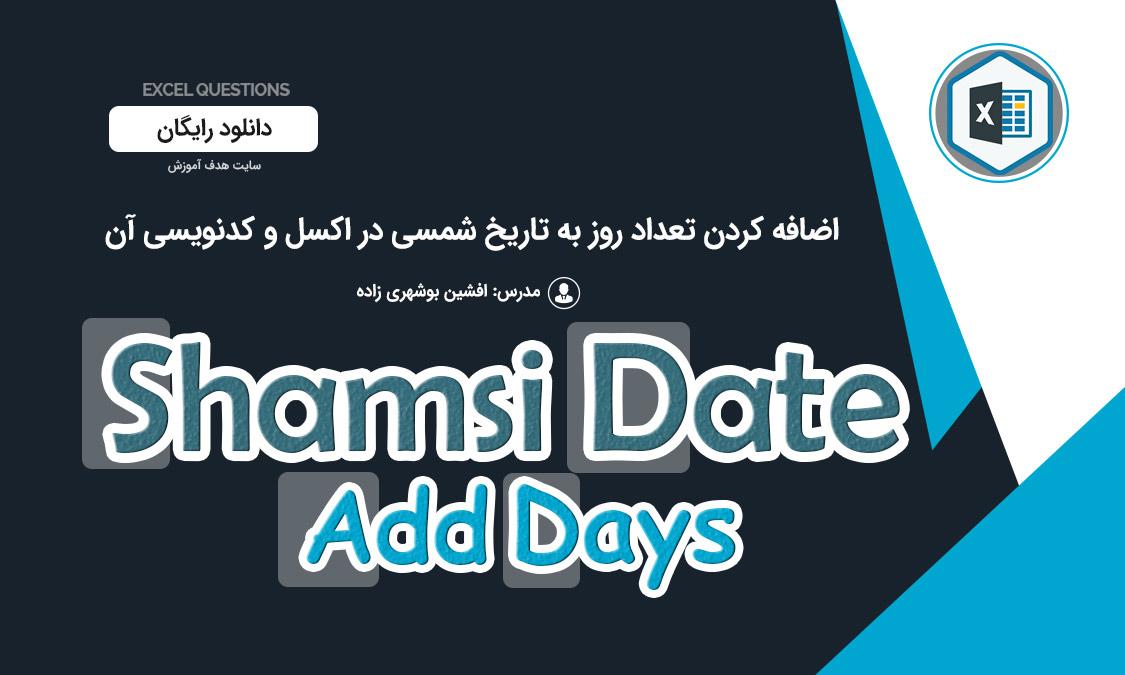 اضافه کردن تعداد روز به تاریخ شمسی