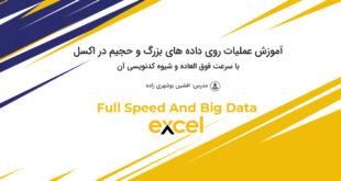 داده های بزرگ و حجیم در اکسل