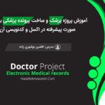 پروژه پزشک و پرونده پزشکی بیماران در اکسل و کدنویسی آن