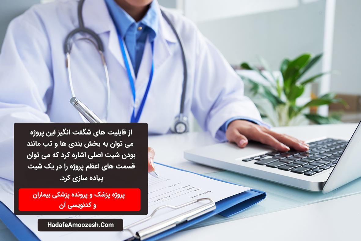پزشک و پرونده پزشکی بیماران در اکسل