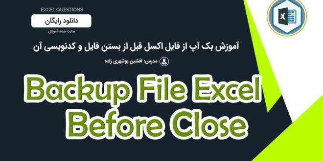 بک آپ از فایل اکسل
