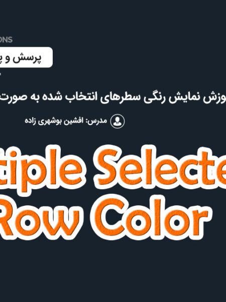 آموزش نمایش رنگی سطرهای انتخاب شده به صورت داینامیک در اکسل