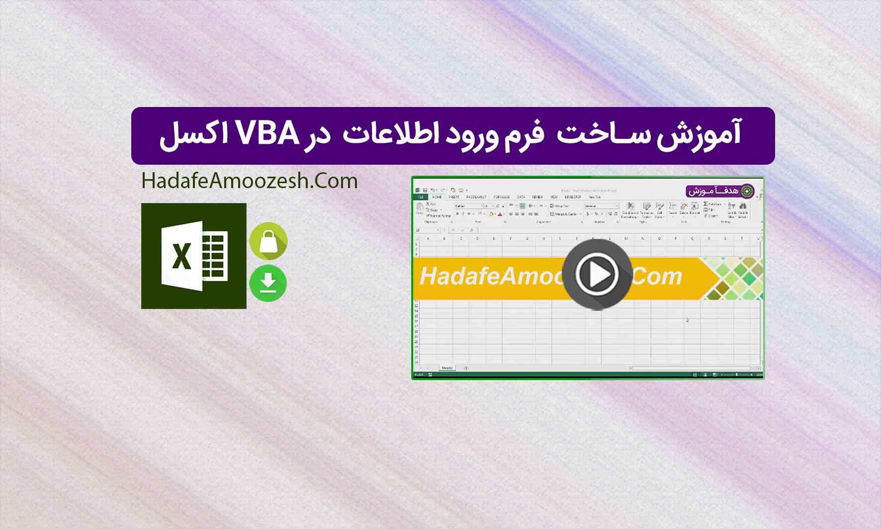 ساخت فرم ورود اطلاعات در VBA اکسل