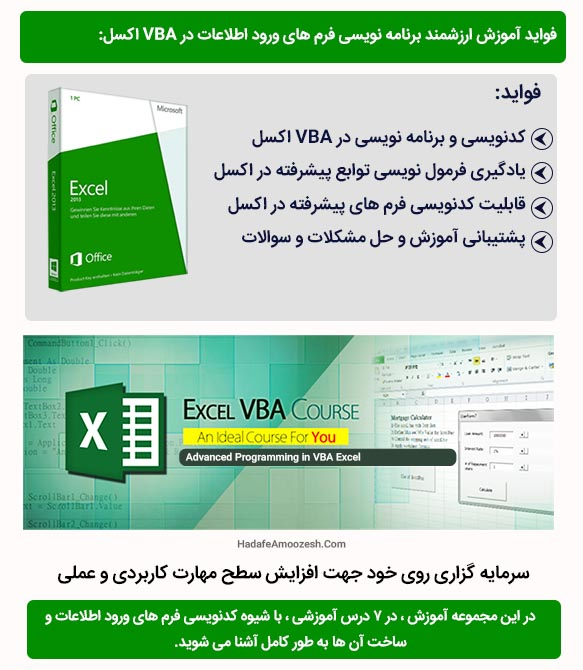 Form in vba Excel21