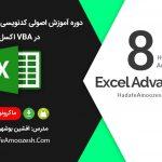 آموزش اصولی ماکرونویسی و برنامه نویسی در VBA اکسل
