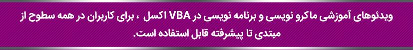 ماکرونویسی و برنامه نویسی در VBA اکسل