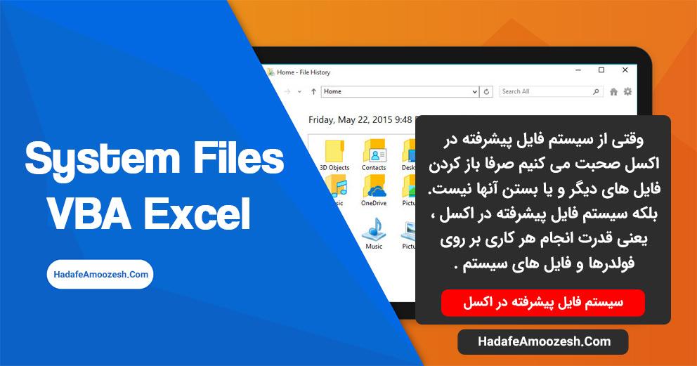 سیستم فایل پیشرفته در اکسل